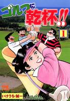 ゴルフに乾杯!!(1)