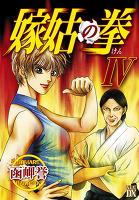 嫁姑の拳(4)