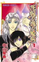 花冠の竜の姫君(1)