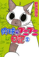 肉球プニプニ日記(2)