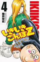 いきいきごんぼZ(4)