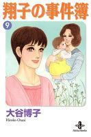 翔子の事件簿(9)