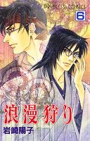 浪漫狩り(6)