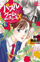 『パズルゲーム☆はいすくーる×(1)』の電子書籍