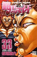 範馬刃牙(33)