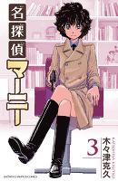名探偵マーニー(3)