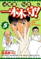 泌尿器科医一本木守!(5)