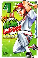 もっと野球しようぜ!(4)
