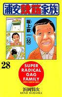 浦安鉄筋家族(28)