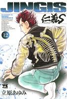 仁義S(じんぎたち)(12)