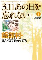 3.11 あの日を忘れない(1) ~飯舘村・ほんの森でまってる~