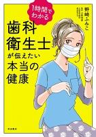 1時間でわかる 歯科衛生士が伝えたい本当の健康【試し読み増量版】