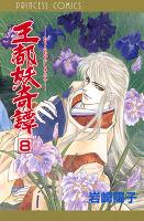王都妖奇譚(8)