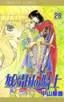 妖精国の騎士(アルフヘイムの騎士)(28)