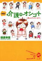 実録!介護のオシゴト ~楽しいデイサービス~(1)