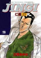 JINGI(仁義)(15)