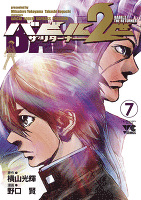 バビル2世 ザ・リターナー(7)