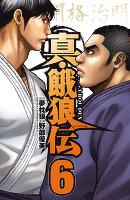 真・餓狼伝(6)