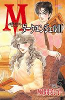 Mエム~ダーク・エンジェル3~(5)