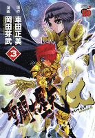 聖闘士星矢EPISODE.G(3)