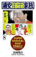 浦安鉄筋家族(8)