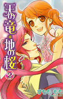 天の竜*地の桜(2)