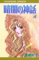 暗闇の神話(4)