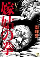 嫁姑の拳(5)