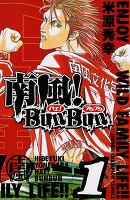 南風! BunBun(1)