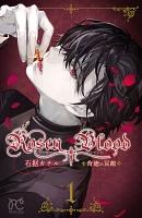 Rosen Blood~背徳の冥館~【試し読み増量版】(1)
