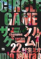 サークルゲーム(22)