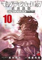 キャプテンハーロック~次元航海~(10)