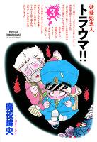 妖怪始末人 トラウマ!!(3)