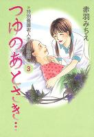つゆのあとさき…~特別養護老人ホーム物語(3)