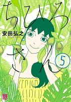ちひろさん(5)
