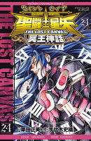 聖闘士星矢 THE LOST CANVAS 冥王神話(24)