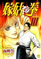 嫁姑の拳(3)