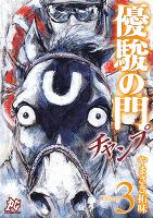 優駿の門チャンプ(3)