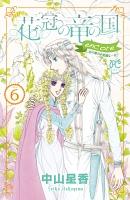 花冠の竜の国 encore 花の都の不思議な一日(6)