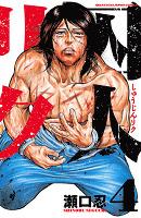 囚人リク(4)