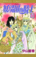 妖精国の騎士(アルフヘイムの騎士)(34)