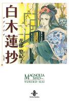 白木蓮抄(マグノリアショウ)