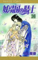 妖精国の騎士(アルフヘイムの騎士)(36)