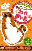 はっぴぃ猫日記 ねこにゃんのわがまんま(2)
