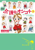 実録!介護のオシゴト ~楽しいデイサービス&オドロキ訪問介護~(3)
