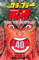 グラップラー刃牙(40)