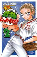 もっと野球しようぜ!(2)