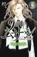 9番目のムサシ サイレント ブラック(3)