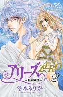 アリーズZERO~星の神話~(2)