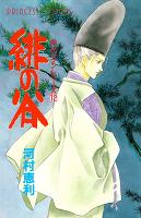 時代ロマンシリーズ(12) 緋の谷